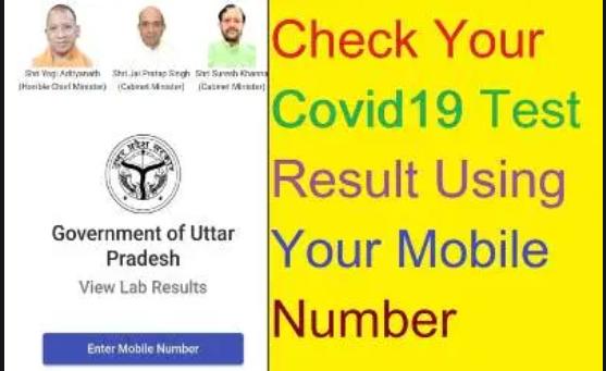 उत्तर प्रदेश कोरोनावायरस रिपोर्ट ऑनलाइन