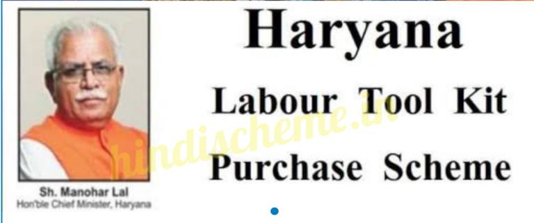 Haryana Labour Tool Kit Purchase Scheme