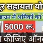 दिल्ली मजदूर सहायता योजना(Registration): कंस्ट्रक्शन मजदूर रू 5000 ऑनलाइन आवेदन