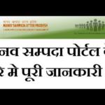 Manav Sampada Portal 2021 क्या है। Online Apply Kaise kare