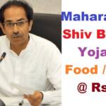 Shiv bhojan thali yojana apply online