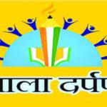 शाला दर्पण राजस्थान: लॉगइन व रजिस्ट्रेशन| Rajasthan Shala Darpan Online Registration