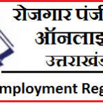 उत्तराखंड रोजगार पंजीकरण 2021: UK Employment Registration, ऑनलाइन आवेदन