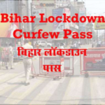 बिहार प्रदेश कर्फ्यू ई-पास | Bihar Curfew e-Pass Apply Online