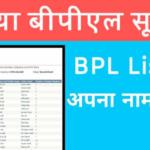 बीपीएल सूची 2021 में नाम देखें: बीपीएल सूची 2021, Download New BPL List