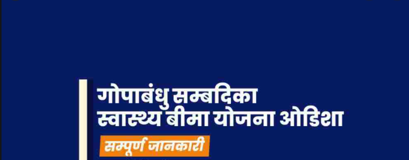 Gopabandhu Sambadika Swasthya Bima Yojana