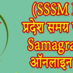 मध्य प्रदेश समग्र पोर्टल: SSSM ID List ऑनलाइन डाउनलोड