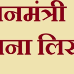प्रधानमंत्री नरेन्द्र मोदी योजना 2021: PM Modi Yojana