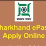 """Jharkhand E-Pass""""E Pass Jharkhand nic Registration"""