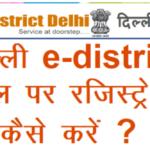 दिल्ली e-district पोर्टल रजिस्ट्रेशन: ई-डिस्ट्रिक्ट पंजीकरण, लॉगिन कैसे करें