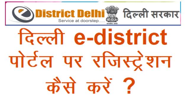 दिल्ली e-district पोर्टल