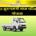 बिहार मुख्यमंत्री ग्राम परिवहन योजना 2021| लाभ,  ऑनलाइन अप्लाई