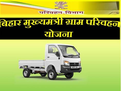 बिहार मुख्यमंत्री ग्राम परिवहन योजना