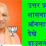 UP Shasanadesh 2021 महत्वपूर्ण शासनादेश कैसे देखे