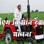 """PM किसान ट्रैक्टर योजना 2021""""जानिए कैसे करें आवेदन!PM Kisan Tractor Yojana 2021"""