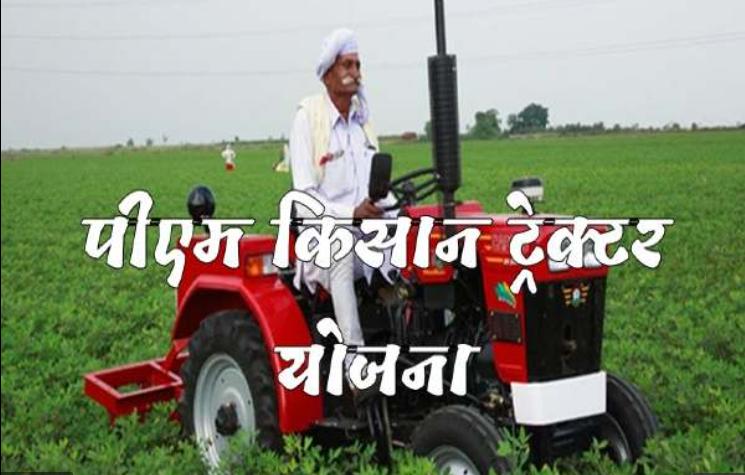 प्रधानमंत्री किसान ट्रैक्टर योजना