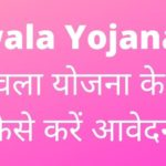 Ujjwala Yojana 2.0: उज्ज्वला योजना 2.0 के लिए कैसे करें आवेदन