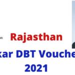 DBT Voucher Yojana Rajasthan|राजस्थान अम्बेडकर DBT Voucher योजना 2021