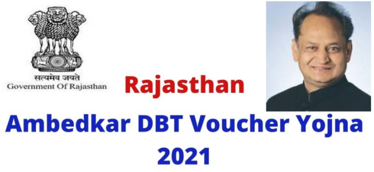 राजस्थान अम्बेडकर DBT Voucher योजना