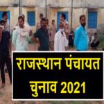 राजस्थान पंचायत चुनाव 2021|Rajasthan Panchayat election results 2021