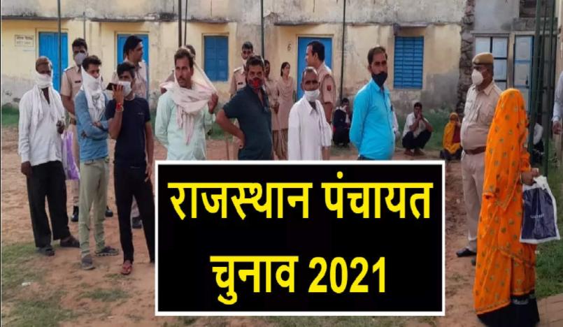 राजस्थान पंचायत चुनाव 2021