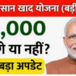 Pm Kisan Khad Yojana Online Apply 2021|प्रधानमंत्री किसान खाद योजना